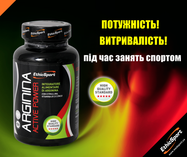 ARGININA ACTIVE POWER UA